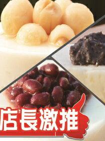 店長激推組-蓮子/紅豆/芝麻-飲料,咖啡,茶葉,果汁,紅茶