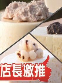 店長激推組-芋頭/薏仁/芝麻-飲料,咖啡,茶葉,果汁,紅茶