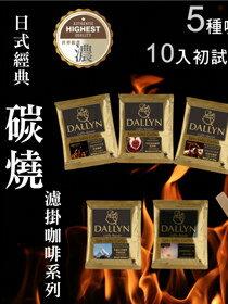 日式經典炭燒-5種風味10入-飲料,咖啡,茶葉,果汁,紅茶