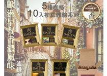 歐洲早餐香濃系5種風味10入-飲料,咖啡,茶葉,果汁,紅茶