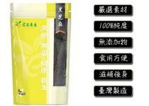 【食在養生】100%黑芝麻粉-飲料,咖啡,茶葉,果汁,紅茶