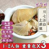 川七杜仲活絡土雞腿-重量包-飲料,咖啡,茶葉,果汁,紅茶