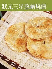 三星蔥燒餅*2包-美食甜點,蛋糕甜點,伴手禮,團購美食,網購美食