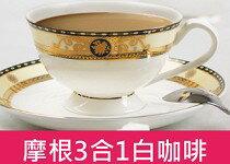 摩根3合1白咖啡-飲料,咖啡,茶葉,果汁,紅茶