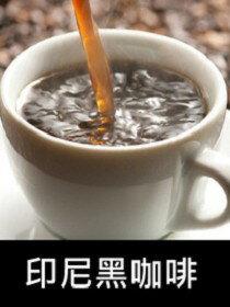 印尼黑咖啡-飲料,咖啡,茶葉,果汁,紅茶