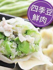 四季豆鮮肉水餃子-美食甜點,蛋糕甜點,伴手禮,團購美食,網購美食