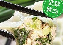 韭菜鮮肉水餃子-美食甜點,蛋糕甜點,伴手禮,團購美食,網購美食