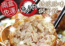 純手作特濃豚味獅子頭2盒-美食甜點,蛋糕甜點,伴手禮,團購美食,網購美食
