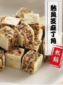 鮪魚芝麻丁角6包入*送禮超方便-美食甜點,蛋糕甜點,伴手禮,團購美食,網購美食