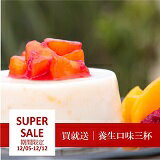 鮮奶x白木耳x水果雙拼-美食甜點,蛋糕甜點,伴手禮,團購美食,網購美食