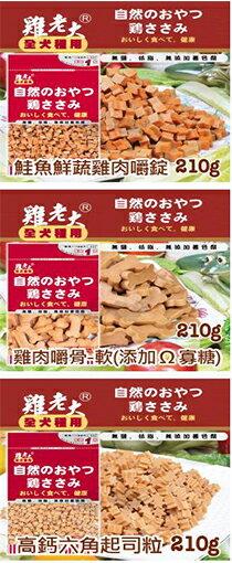 寵物機能雞肉零食-寵物,寵物用品,寵物飼料,寵物玩具,寵物零食