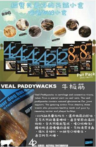 PET PACK貝貝嗑牛板筋-寵物,寵物用品,寵物飼料,寵物玩具,寵物零食