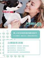 寵物立體項圈-寵物,寵物用品,寵物飼料,寵物玩具,寵物零食