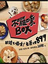不囉唆BOX 福箱-寵物,寵物用品,寵物飼料,寵物玩具,寵物零食