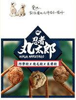 忍者丸太郎綜合忍術包-寵物,寵物用品,寵物飼料,寵物玩具,寵物零食