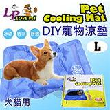 DIY寵物夏日柔軟涼墊 L號-寵物,寵物用品,寵物飼料,寵物玩具,寵物零食