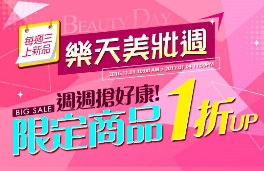 樂天美妝週週新品-化妝品,保養品,彩妝,專櫃,開架