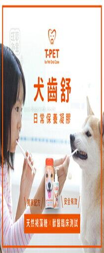 犬齒舒_日常保養凝膠-寵物,寵物用品,寵物飼料,寵物玩具,寵物零食