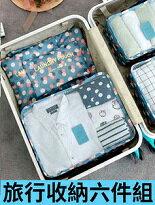 韓式旅行六件組-女裝,內衣,睡衣,女鞋,洋裝