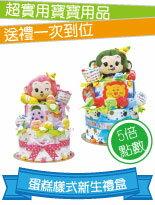 三層蛋糕樣式新生禮盒-嬰兒,幼兒,孕婦,童裝,孕婦裝