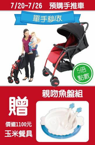 【預購】時尚輕便嬰兒手推車NC-5000送魚盤餐具組(贈品顏色隨機)-嬰兒,幼兒,孕婦,童裝,孕婦裝