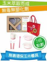 玉米餐具6件禮盒組-嬰兒,幼兒,孕婦,童裝,孕婦裝