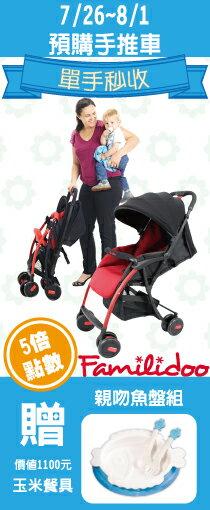 【預購】輕巧手推車送魚盤餐具組-嬰兒,幼兒,孕婦,童裝,孕婦裝