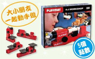 [PLAYMAT]四合一 DIY簡易木工組-嬰兒,幼兒,孕婦,童裝,孕婦裝