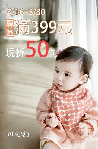 專區滿399元現折50元-嬰兒,幼兒,孕婦,童裝,孕婦裝