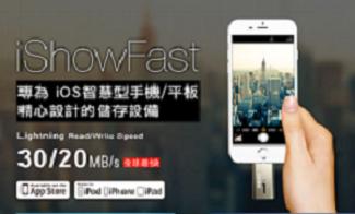 9折免運費-IShowFast 32G iPhone/iPad 專用外接極速隨身碟-女裝,內衣,睡衣,女鞋,洋裝