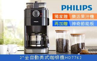 【飛利浦 PHILIPS】2+全自動美式咖啡機HD7762-家電,電視,冷氣,冰箱,暖爐