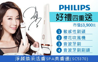 【飛利浦 PHILIPS】淨顏煥采活膚SPA美膚儀(SC5370)-家電,電視,冷氣,冰箱,暖爐
