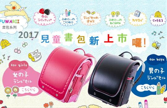 日本萬元書包-嬰兒,幼兒,孕婦,童裝,孕婦裝
