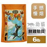 鮮雞肉佐海洋貽貝-寵物,寵物用品,寵物飼料,寵物玩具,寵物零食