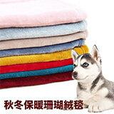 多彩柔嫩珊瑚絨保暖毛毯-寵物,寵物用品,寵物飼料,寵物玩具,寵物零食
