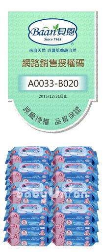 嬰兒保養柔濕巾80抽 24包-嬰兒,幼兒,孕婦,童裝,孕婦裝