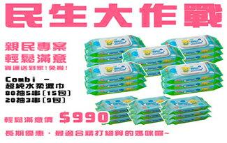 Combi康貝 - 超純水嬰兒柔濕巾80抽超值組-嬰兒,幼兒,孕婦,童裝,孕婦裝