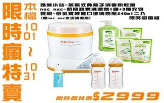 蒸氣式烘乾消毒鍋超值組-嬰兒,幼兒,孕婦,童裝,孕婦裝