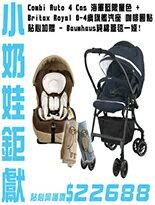 四輪手推車-嬰兒,幼兒,孕婦,童裝,孕婦裝