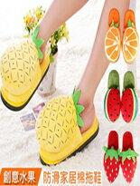 創意水果防滑半包款家-女裝,內衣,睡衣,女鞋,洋裝