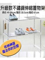 升級款不鏽鋼伸縮置物-女裝,內衣,睡衣,女鞋,洋裝