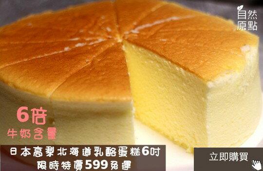 【自然原點】日本高梨北海道乳酪限時特惠中-女裝,內衣,睡衣,女鞋,洋裝