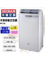 HERAN 禾聯-家電,電視,冷氣,冰箱,暖爐