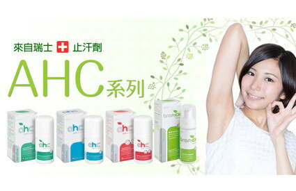 來自瑞士 AHC全系列止汗劑-化妝品,保養品,彩妝,專櫃,開架
