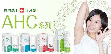 AHCswiss超值免運優惠組-化妝品,保養品,彩妝,專櫃,開架