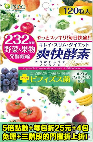 日本醫食同源酵素120粒 爽快 夜間 減肥 美妃 650元-女裝,內衣,睡衣,女鞋,洋裝