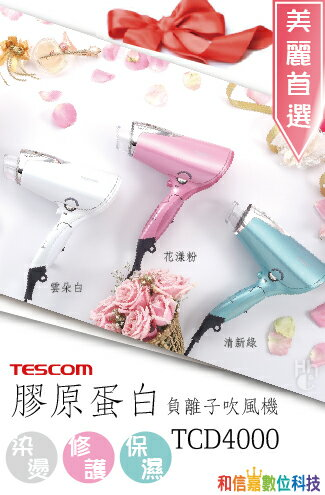 TESCOM 美麗首選 護髮神器 膠原蛋白吹風機-家電,電視,冷氣,冰箱,暖爐
