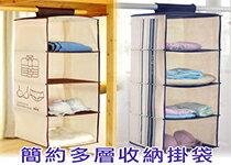 四層衣櫃收納掛袋-家具,燈具,裝潢,沙發,居家