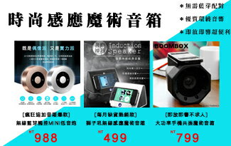 時尚感應魔術音箱-手機,智慧型手機,網購手機,iphone手機,samsumg手機