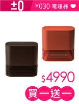 日本正負零陶瓷電暖器-家電,電視,冷氣,冰箱,暖爐